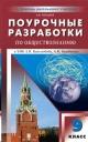 Обществознание 9 кл. Поурочные разработки. Универсальное издание. Боголюбов, Кравченко